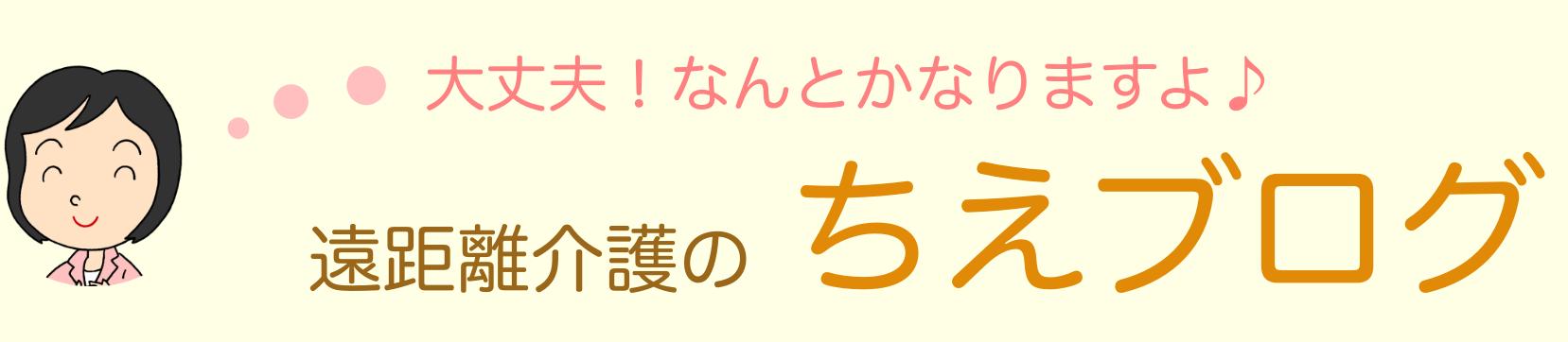 遠距離介護のちえブログ